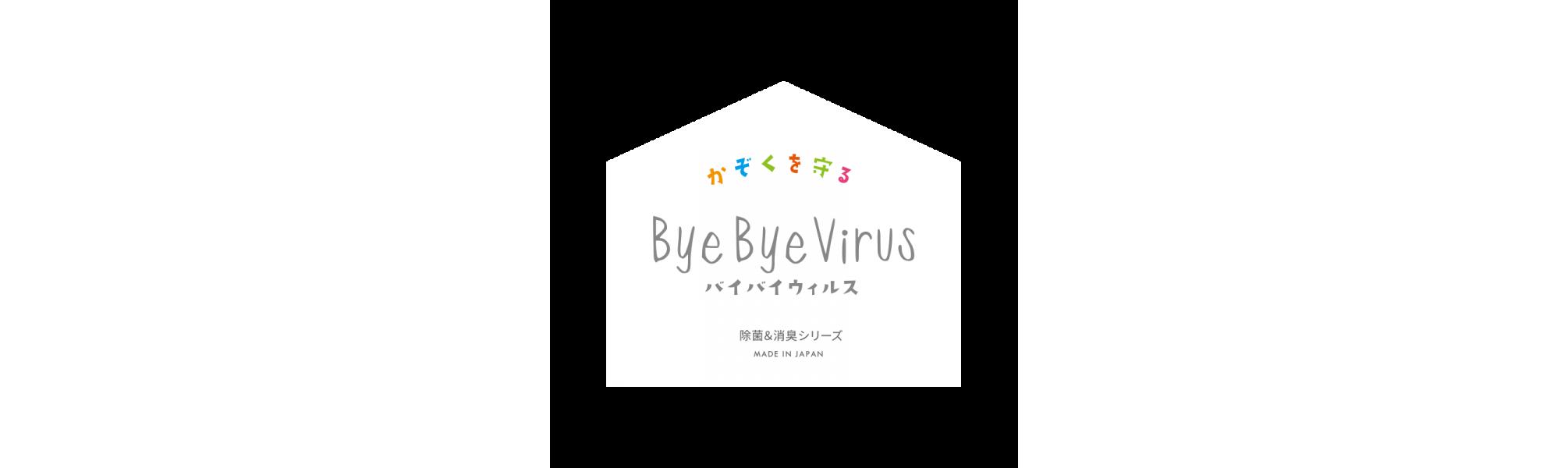 byebyevirus