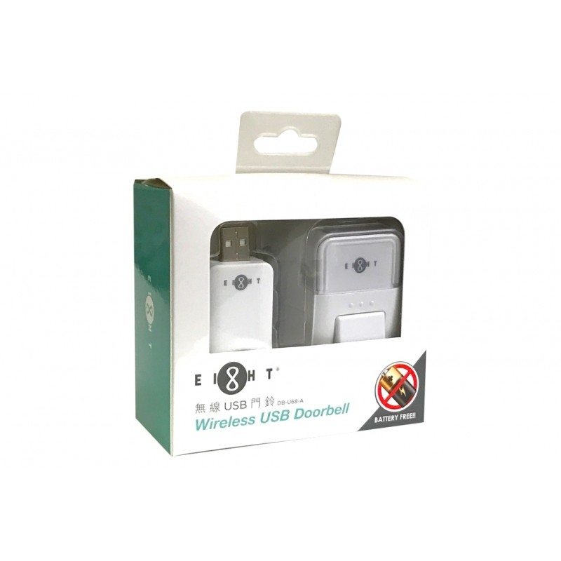 EIGHT DB-U68-A - USB無線門鈴套裝