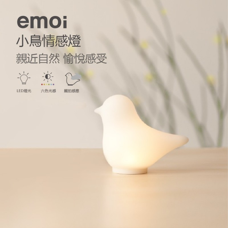 emoi 觸拍變色LED小鳥燈
