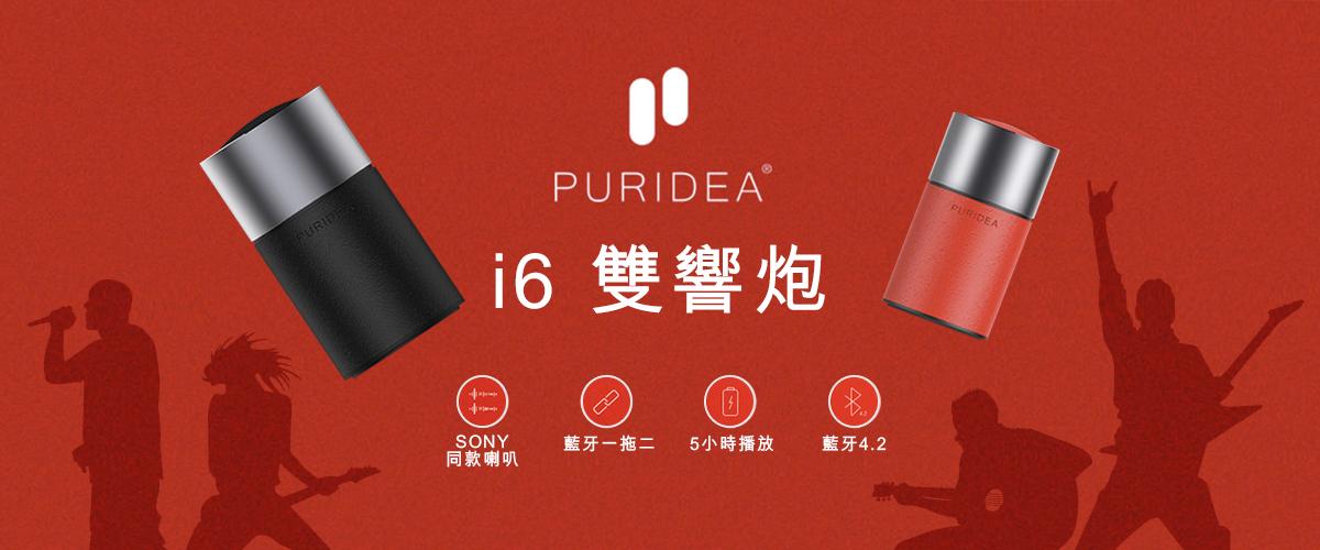 Puridea i6 Dual