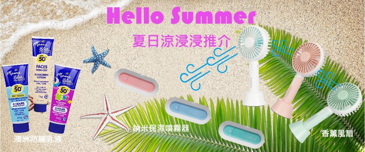 7月夏日消暑防曬恩物