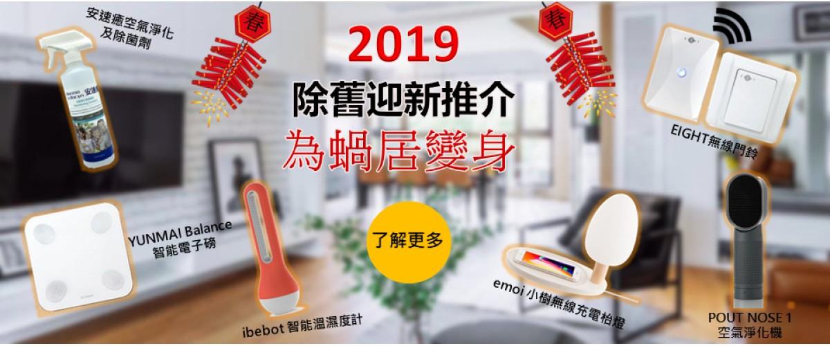 2019 Xander 智•生活蝸居除舊迎新推介