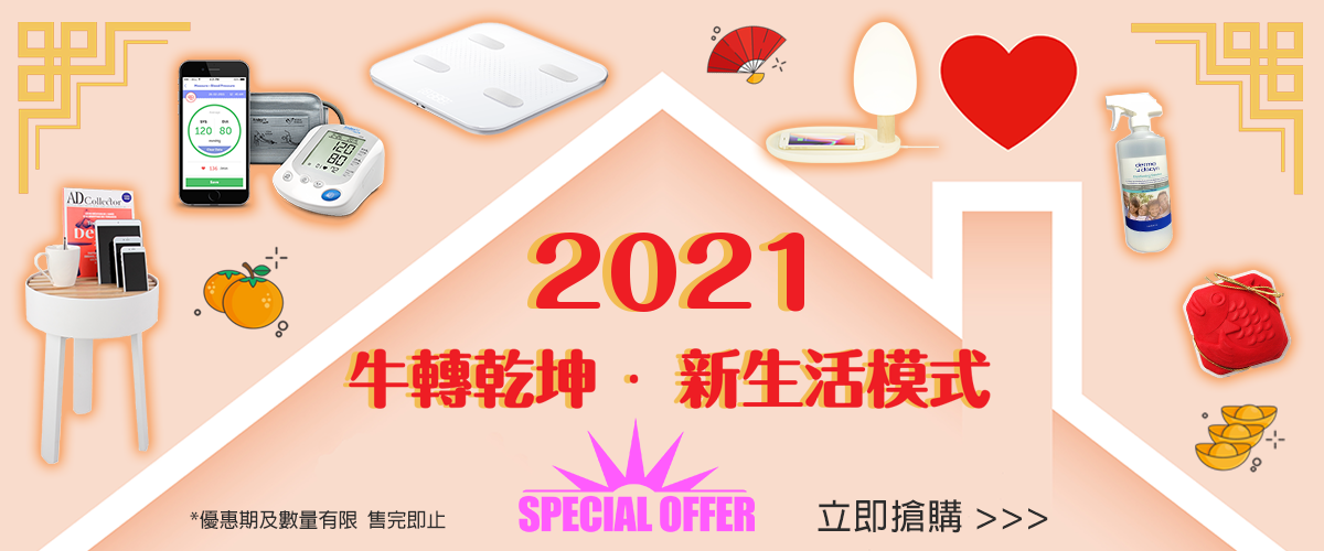 1月智·生活「牛」年新生活模式產品推介