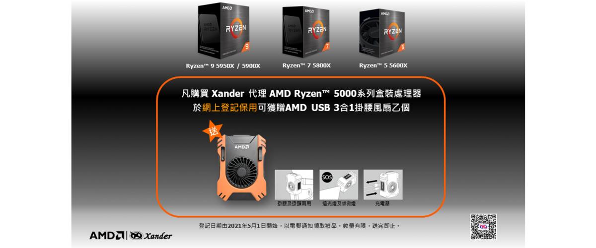 AMD Ryzen 5000 送AMD USB 3合1風扇