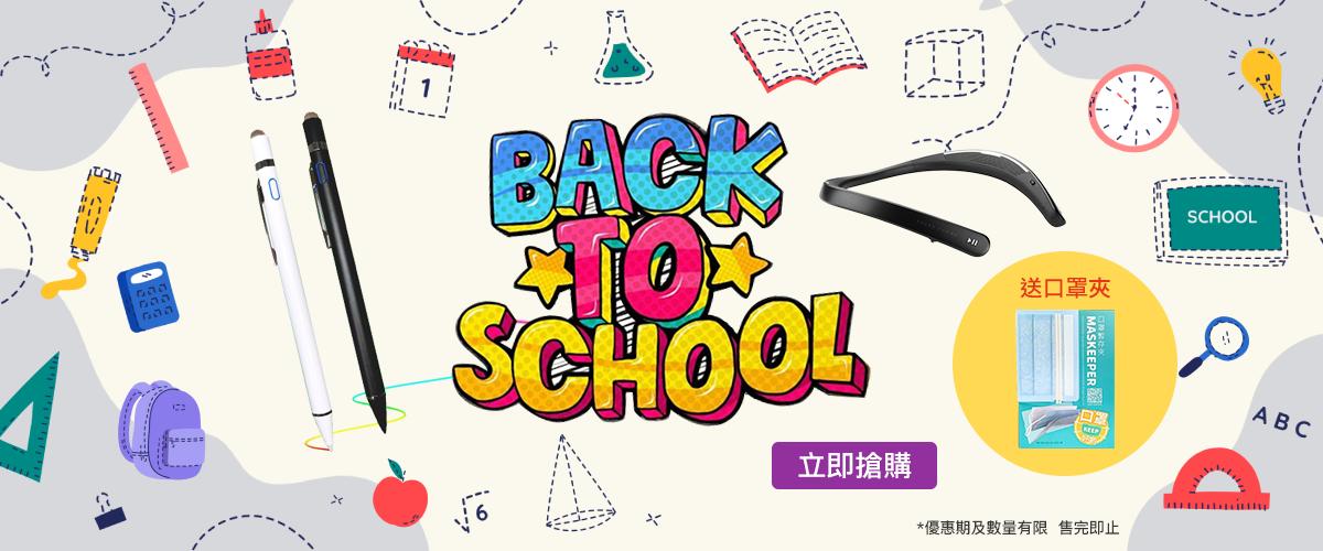 9月智·生活Back to School 開學優惠