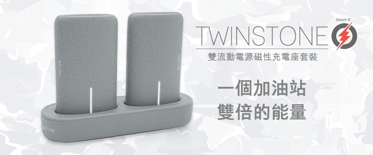 TWINSTONE 雙流動電源磁性充電座
