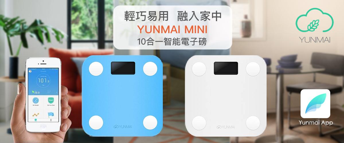 Yunmai Mini
